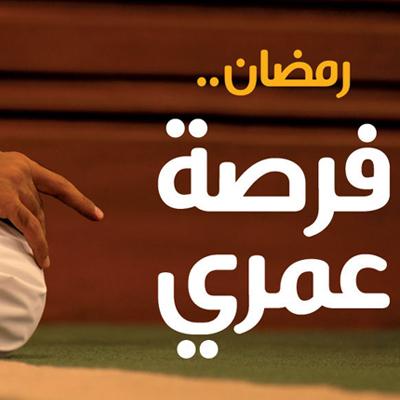 العشر الاواخر من رمضان فرصة لتحقيق كل أحلامك