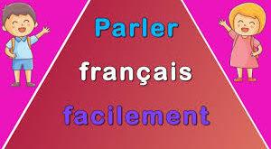 تعليم الأطفال اللغة الفرنسية بسهولة