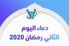 دعاء ثاني يوم رمضان 2020
