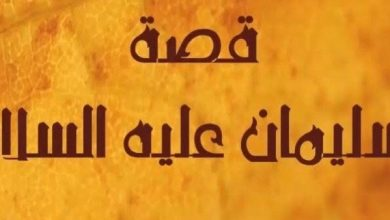 قصة سيدنا سليمان عليه السلام