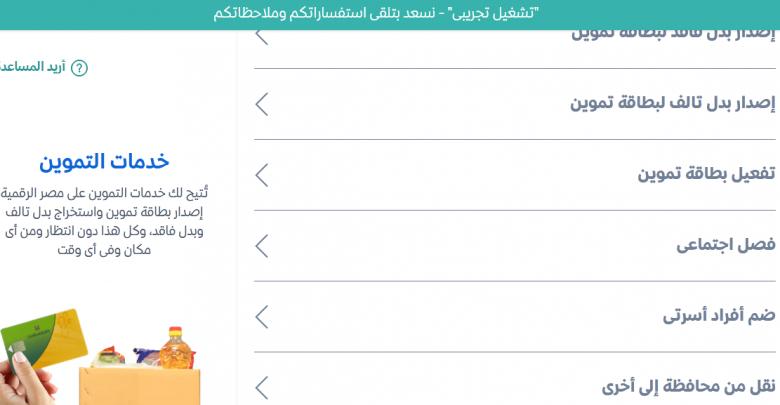 إضافة المواليد على البطاقة التموينية 2020 بسهولة من خلال موقع بوابة مصر الرقمية