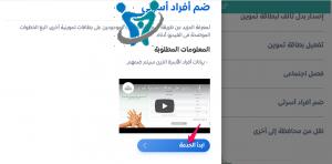 كيفية إضافة المواليد الجدد في موقع بوابة مصر الرقمية