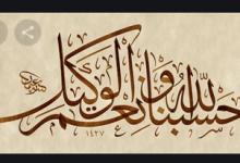 معنى حسبي الله ونعم الوكيل