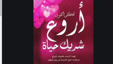 كتب للمقبلين على الزواج pdf