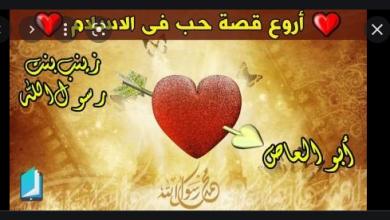 قصة السيدة زينب مع زوجها أبي العاص بن الربيع